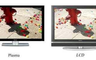 Плазма или ЖК? Выбираем телевизор
