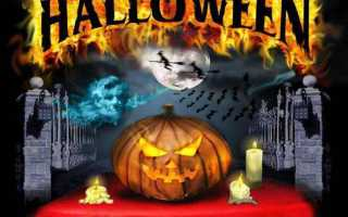 Хэллоуин в домашних условиях