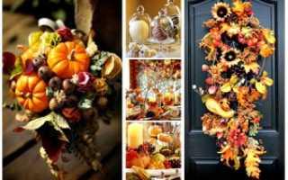 Осенние краски в Вашем доме