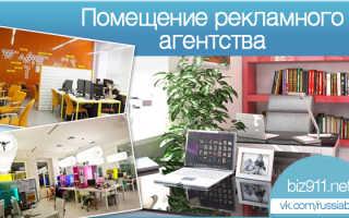 Особенности оформления офиса рекламного агентства