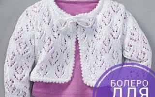 Вязание спицами: схема болеро для детей с описанием
