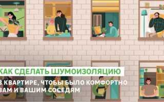 Как сделать шумоизоляцию пола в панельном доме