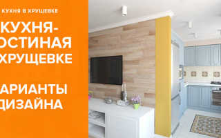 Правила дизайна кухни совмещенной с гостиной в хрущевке