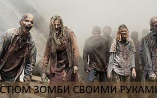 Как сделать костюм зомби своими руками