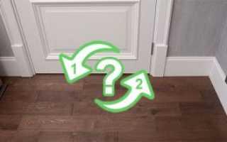 Что сначала уложить ламинат или установить двери