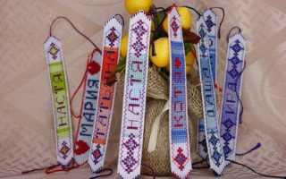 Фенечки из мулине с именами: схемы плетения, как плести и как сделать, генератор схем