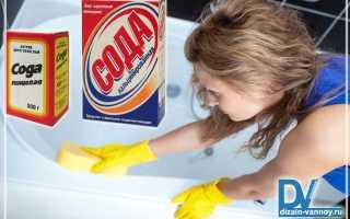 Читайте как можно чистить ванну кальцинированной содой и уксусом