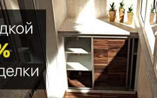 Отделка лоджии и балкона ламинатом