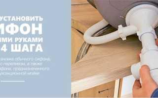Замена сифона на кухне своими руками