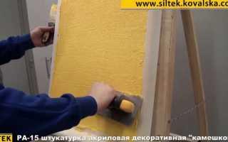 Отделка камешковой штукатуркой
