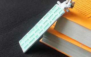 Закладка для книг своими руками для детей из полимерной глины