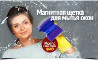 Как с помощью магнитной щетки помыть окна с двух сторон сразу