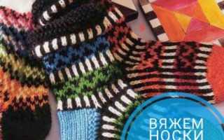 Вязание спицами носочков для детей: схема и мастер-класс