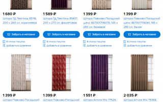 Какие шторы есть в магазинах Касторама