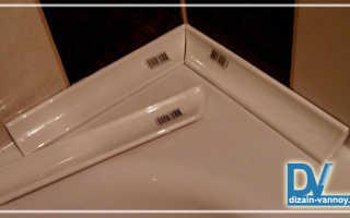 Керамический бордюр на ванну – преимущества и особенности монтажа